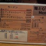 麺と心 7 - お昼のメニュー