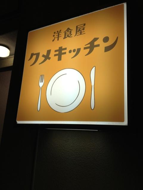 洋食屋クメキッチン