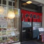 中華飯店 のあき - 2013.5.22撮影
