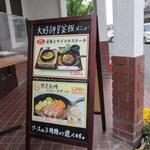 加里部 - ランチメニューはハンバーグやステーキ等色々豊富にありましたが迷ったんで結局お得な日替わりランチ760円を注文しました。