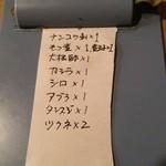 もつ焼き じんちゃん - 2013.05.04のオーダー。