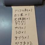 もつ焼き じんちゃん - 2013.05.22のオーダー。