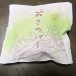 19091725 - おさつパイ(値段失念)