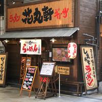 花丸軒 - ここが噂の法善寺『花丸軒』!!