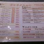 19094673 - 田村 ランチメニュー