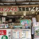 亀老山売店 - お店