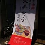 19096406 - お昼は天丼定食のみ!