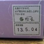 しもつけ彩風菓 松屋 - 消費期限は翌日まで
