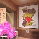麺と心 7 - 店内