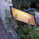 オレンジダイナー -