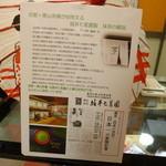 京都・東山茶寮 - 2013.05 店内に何だか自慢げなポップ。新聞に取り上げられましたみたいな感じでしたが、使ってる抹茶がいかにすごいものかという説明でした:爆