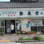 19103261 - 2013年5月だとスムーズ!