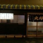 丸好酒場本店 - 201305 店内撮影禁止の為、外観のみ