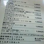 三井倶楽部 - 垂涎の「文字列」が並びます。