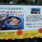三井倶楽部 - 「海鮮焼きカレー」…コレはそそられるな~。