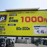 麺や七福 - 提携駐車場
