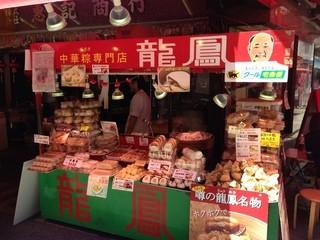 中華粽専門店 龍鳳