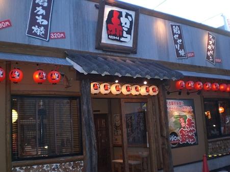 赤から 東静岡駅南店
