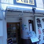 八番館 - 焼肉の名店、まんぷくさんの真横です