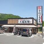 Marugameseimen - ○亀…!!