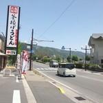 Marugameseimen - 道路…写真右は、諏訪湖です♪