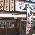 丸亀製麺 - 正面…入り口付近、