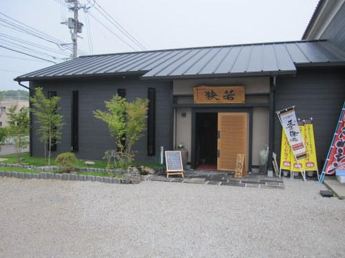 若狭焼肉店