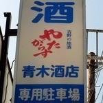 青木酒店 -