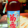沖縄料理・おばんざい 新右衛門 - ドリンク写真:ボトル泡盛。