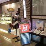 中国名菜 銀座アスター - お店の入口