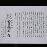 19119534 - 壺屋出羽口上