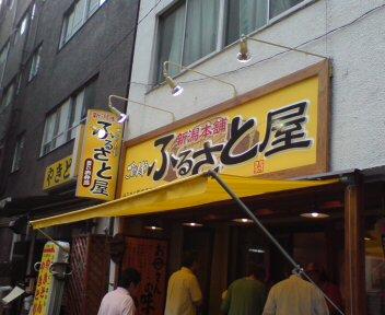 ふるさと屋 神田店