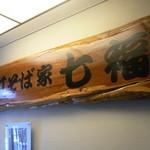 19122472 - 立派な一枚板の看板です