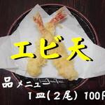 松屋 - 単品メニュー(うどんとバイキングご注文後):エビ天1皿(2尾)
