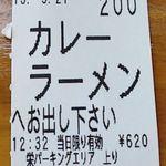 19122955 - 半券