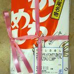 東筑軒 - 遠賀の老舗お弁当