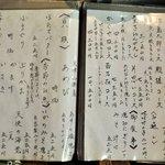 19126590 - 料理メニュー(2013-5)