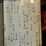 19126603 - 料理メニュー(2013-5)