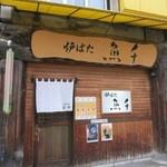 19126778 - お店の入口です。