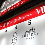 ティエリー - 堺筋よりの三ッ寺筋にある三ッ寺ギャラクシービル8号館(赤色の看板のビル)の5階にございます。