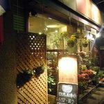 ビストロ・ぽわぶる - 草花が一杯の店頭。まるでお花屋さんのようです。