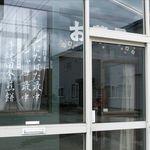 宮崎一菓子店 - お店の入口とメニュー