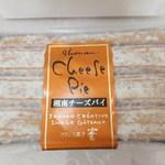 フランス菓子 葦 - 湘南チーズパイ 【 2013年5月 】