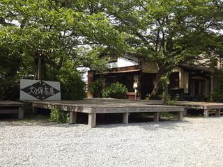 大久保茶屋 - 桜の時期はかなり混んでいましたが、今は5月です。