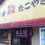 湯舟沢五平餅たこ焼 - クアリゾートの近くにあります