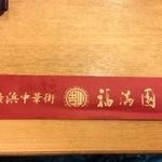福満園 - 箸袋