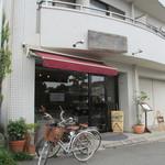 珈房・自家焙煎珈琲豆店 -