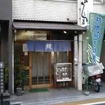 うな若  - 老舗感m9っ`Д´) ビシッ!!
