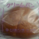 1914273 - ジャケ買いしたクリームパン。味も「昭和」