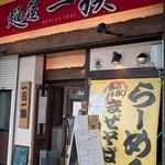 麺屋 一揆 - 麺屋一揆 店の外観